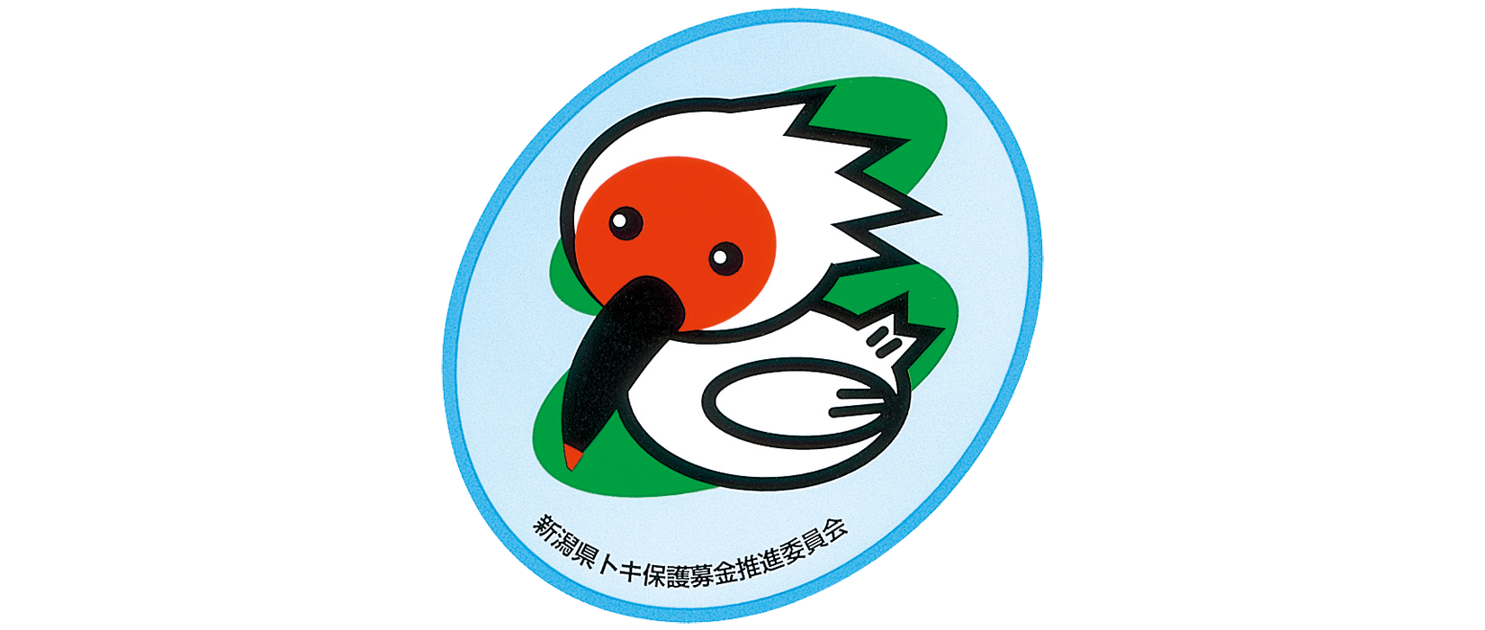 Niigata Prefecture Japanese Crested Ibis Conservation Fund Promotion Committee